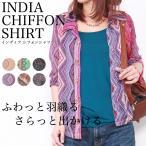エスニックシャツシフォンファッションレディーストップスシャツブラウスアジアンカラフルサイケヒッピーインド