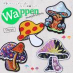 きのこ柄アイロン刺繍ワッペンアジアンエスニック雑貨手芸装飾材料ワッペンアップリケきのこ可愛い