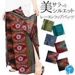 エスニックパンツロングレディース夏エスニックファッションアジアンファッションかわいい花柄ペイズリー人気派手レーヨン涼しいお家時間