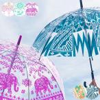 エスニックビニール傘雨傘かわいいおしゃれレディースメンズネイティブゾウアジアン雑貨エスニック雑貨長傘