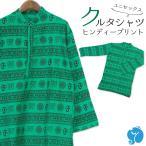 エスニックシャツクルタ長袖メンズレディース春夏ブルーエスニックファッションアジアンファッション薄手大きめ日焼け対策インド綿定番