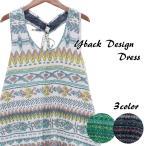 エスニックワンピースロングYバックレディース3カラーエスニックファッションアジアンファッションコクーンかわいいネイティブ柄