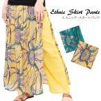 エスニックパンツロングスカートパンツレディースイエローグリーンエスニックファッションアジアンファッションスカンツアフリカンかわいいおしゃれ