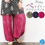 エスニックパンツロングペイズリーメンズレディースエスニックファッションアジアンファッションアラジンパンツかわいい大きめゆったり