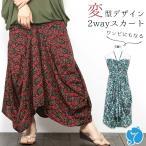エスニック スカート ロング マキシ レディース エスニックファッション アジアンファッション おしゃれ ペイズリー アシンメトリー 大人