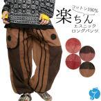 エスニックパンツロングメンズレディース2カラーエスニックファッションアジアンファッションロングパンツアラジンパンツサルエルパンツゆったり