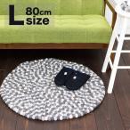 ラグマット フェルト ボール ウール100% 直径約80cm モノトーン 円形 Lサイズ インテリア 和室 プレゼント