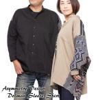 エスニックシャツドルマンスリーブ長袖無地メンズレディースエスニックファッションアジアンファッションアシンメトリー大きいサイズ