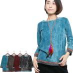 エスニックTシャツ長袖無地レディースストーンウォッシュロンTカットソーエスニックファッションアジアンファッションレイヤード
