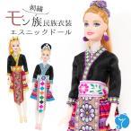エスニック人形ドールファッション民族衣装モン族インテリアアジアン雑貨かわいい