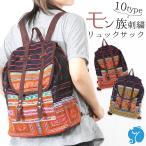 エスニックバッグモン族刺繍リュックサックバックパックレディースエスニックバッグアジアンかわいいカラフル