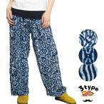 エスニックパンツレーヨンワイドパンツ藍染め泥染めレディースロングパンツエスニックファッションアジアンファッションインディゴヨガお家時間