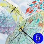 エスニック傘エスニックアジアン傘レディースメンズ子供用雨傘ビニール傘雨梅雨かわいいおしゃれネイティブマンダラ