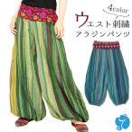 エスニックパンツロングアラジンパンツレディースエスニックファッションアジアンファッションストライプ刺繍ゆったり大きめ涼しい履きやすい