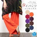 タイパンツコットンロング丈11カラーメンズレディース夏エスニックファッションアジアンファッションワイドパンツ大きいサイズ涼しいお家時間