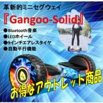 Yahoo!Gangooストア夏休み最終セール 台数限定 セグウェイ ミニセグウェイ バランススクーター 9inchオフロードタイヤ Bluetooth音楽 PSE 永年修理サービス 『Gangoo-solid』