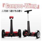 新商品特別価格 セグウェイ ミニセグウェイ バランススクーター ハンドコントロール ニーコントロール 永年修理サービス 『Gangoo-Wing』