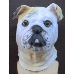 人間用犬のかぶりもの、パグマスク。昔話演劇、余興、年賀状では大活躍のリアル犬マスクです