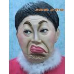 モノマネ名人、爆笑変身マスク・さそり座の男。コロッケさん公認のかぶりものです。