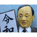 令和おじさんマスク、菅内閣官房長官ものまねの被り物です。令和ファイルのおまけ付画像