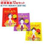 フェイスマスク 選べる琉球美肌10枚セット