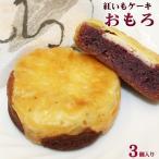 沖縄土産 紅いもケーキ おもろ(3個入り)