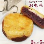紅いもケーキ おもろ 3個入り×5箱(送料込み)