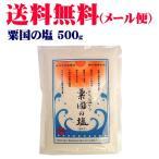 釜焚き 粟国の塩(大)500g(送料無料メール便)