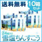 ショッピング沖縄 雪塩ちんすこう24個入り×10箱