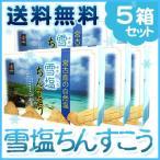 ショッピング沖縄 雪塩ちんすこう(24個×5箱)