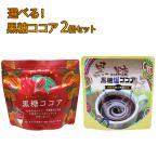 選べる黒糖ココア2個セット (送料無料!メール便)|ココア|ココアパウダー