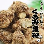 垣乃花 くるみ黒糖100g │手造り地釜焼き 沖縄お土産 お菓子│