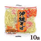 沖縄そば 200g×10袋 (ゆで麺 10食分)