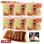 沖縄そばセット6人前 (麺・そばだし・三枚肉)(送料無料)