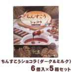 ちんすこうショコラ(ダーク&ミルク)6個入×5箱