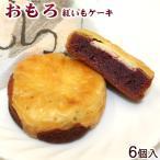 沖縄土産 紅いもケーキ おもろ(8個入り)