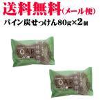 ショッピング石鹸 パイン炭せっけん80g×2個(パイナップル石鹸)(メール便)
