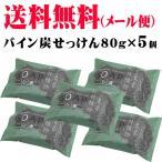 ショッピング石鹸 パイン炭せっけん80g×5個(パイナップル石鹸)(メール便)