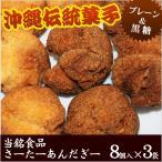 サーターアンダギー 黒糖&プレーン 8個入×3袋 (当銘食品)