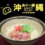 沖縄あぐー豚 とんこつラーメン5食×6袋(1ケース)(送料無料)