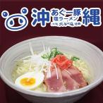 沖縄あぐー豚 塩ラーメン5食×6袋(1ケース)(送料無料)