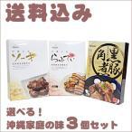 選べる沖縄家庭の味3個セット(簡単豚肉レトルト)(送料込み)