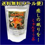 くわんそう茶(2g×20包)クワンソウ茶