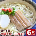 ショッピング沖縄 沖縄そばセット6人前 (選べる麺・そばだし・三枚肉・かまぼこ)(送料無料)