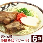 ソーキそばセット6人前 (選べる麺・そばだし・軟骨ソーキ肉・かまぼこ)