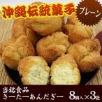 サーターアンダギー プレーン 8個×3袋 (当銘食品)