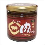 石垣牛 肉みそ(ラー油味)200g
