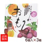 おもろケーキ(紅芋・たんかん・黄金芋) 6個入×5箱