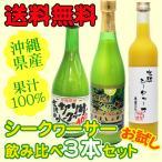 ショッピング沖縄 シークワーサー お試し飲み比べ3本セット