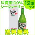 ショッピング沖縄 青切りシークワーサー100 (500ml×12本)